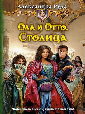 cover image of Ола и Отто. Столица